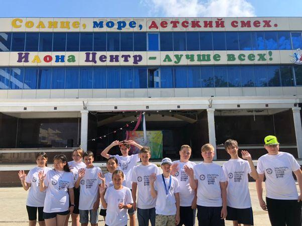 Компания Эльгауголь направила детей сотрудников в оздоровительно-образовательный центр города Сочи